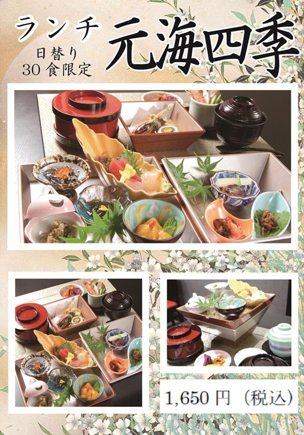 お品書き | 蟹江町の和食・日本...