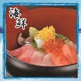 海鮮丼 新鮮さに「こだわり」あります。