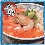 石狩丼 とにかくうまい!新鮮な魚介がたっぷり。